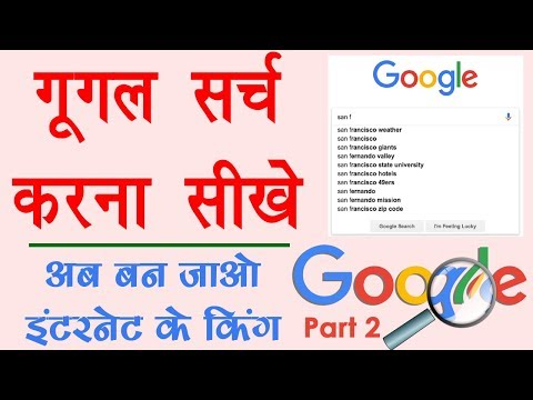 Google Search Tips And Tricks In Hindi - गूगल सर्च करना सीखिए Full Guide In Hindi - Internet Part 2