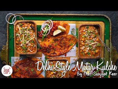 Delhi Style Matar Kulcha Recipe | दिल्ली स्टाइल मटर कुलचा | Chef Sanjyot Keer
