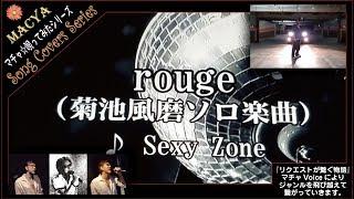 今回は『沙綾』のリクエストで〜 【rouge/菊池風磨ソロ-Sexy Zone-】で...