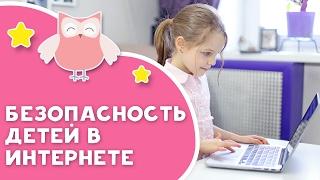 Безопасность детей в интернете [Любящие мамы]