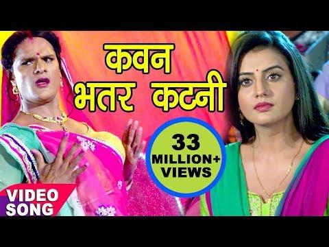 Khesari Lal Yadav Song | कवन...