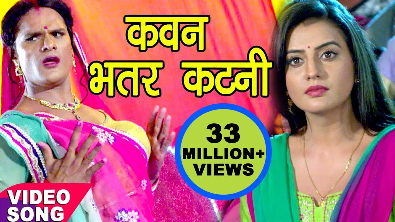 Download Khesari Lal Yadav Song   कवन भतरकटनी - Bhatar Katani   Akshara Singh   Dilwala - Bhojpuri Hit Song
