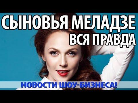 Альбина Джанабаева рассказала о сыновьях от Валерия Меладзе