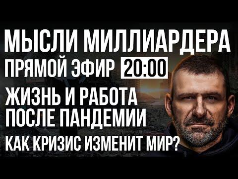 Как поднять экономику России? Как будем жить после пандемии? Работа и образование  в новом Мире!