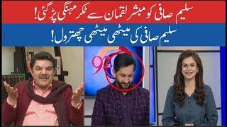 Mubashar Lucman nailed Saleem Safi | 1 December 2019 | 92NewsHD