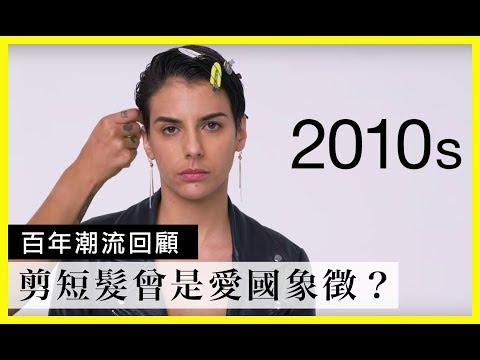 100年的短髮演變歷史 (1920-2010) |百年潮流回顧