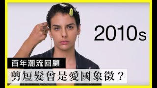 100年的短髮演變歷史(100 Years of Short Hair)|百年潮流回顧|Vogue Taiwan