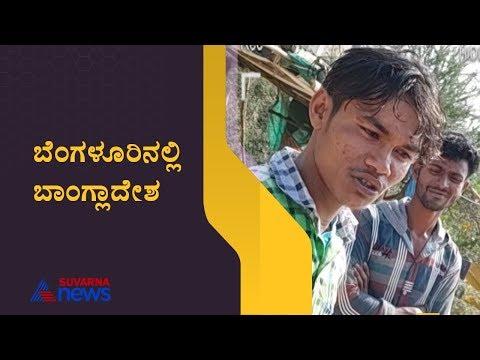 ಗಡಿಯಲ್ಲಿ ಬಾಂಗ್ಲಾ ನುಸುಳುಕೋರರನ್ನ ಸ್ವಾಗತಿಸೋರು ಯಾರು ..? Illegal Bangladeshi Immigrants In Bengaluru P2