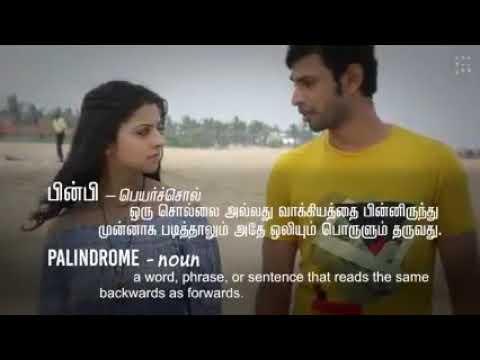 மேக ராகமே  Palindrome Lyrics from Vinodhan