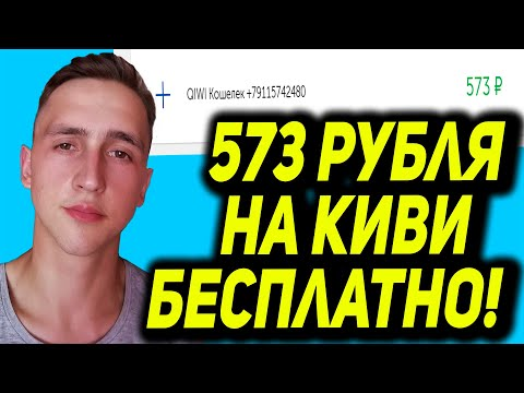 КАК ПОЛУЧИТЬ ДЕНЬГИ БЕСПЛАТНО? QIWI КОШЕЛЕК. Яндекс Деньги