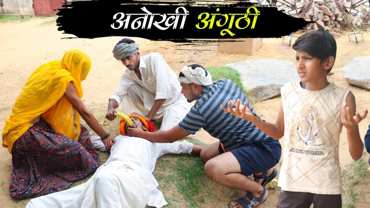 करामाती अंगूठी Part-2 ।। A Rajasthani Comedy ।। #Marwadi_Masti