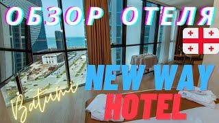 New Way Hotel Батуми Грузия обзор рум тур New Way Hotel Batumi Georgia review room tour
