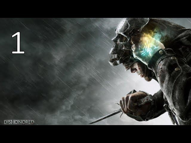 Dishonored (видео)
