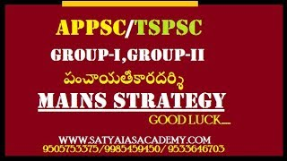 Download APPSC/TSPSC GROUP- I,GROUP- II & PANCHAYAT RAJ ( MAINS STRATEGY) Mp3 and Videos