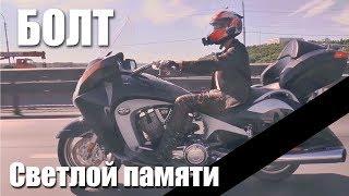Светлой памяти | Артём Болдырев | БОЛТ