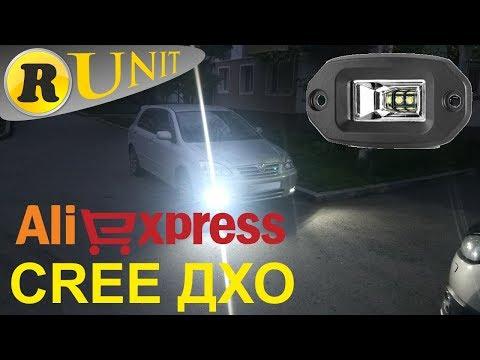 LED ДХО с алиэкспресс (установка на Toyota Allex)