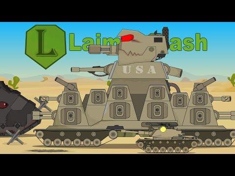 Мультики про танки. Помощь КВ-44 USA LaimenFlash