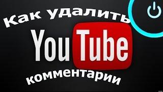 Как удалить комментарии на YouTube (Ютубе)(Все очень просто, но с первого раза можно не разобраться. →|Обязательно подписывайтесь на новое видео✓|..., 2014-12-13T17:10:13.000Z)