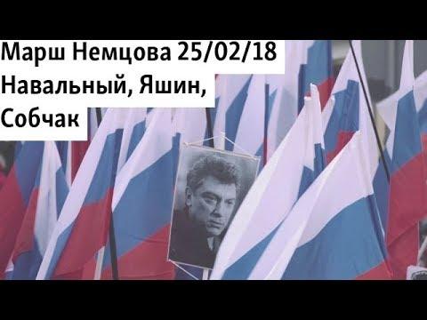 Навальный, Яшин, Собчак - на марше Немцова 25/02/18