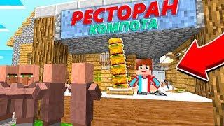 Я ОТКРЫЛ РЕСТОРАН В СВОЕЙ ДЕРЕВЕНСКОЙ КУЗНИЦЕ В МАЙНКРАФТ 100 ТРОЛЛИНГ ЛОВУШКА Minecraft