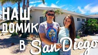 USA VLOG #2 Наш домик в San Diego(Поиск дешевых авиабилетов: http://avs.io/iNat - для устройств iOS http://avs.io/gNat - для Android устройств В этом видео мы соверш..., 2015-10-19T19:31:16.000Z)