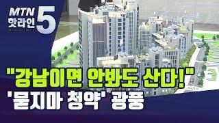 """""""안보고 산다"""" 강남 분양 떴다하면 '묻지마 청약' 광…"""