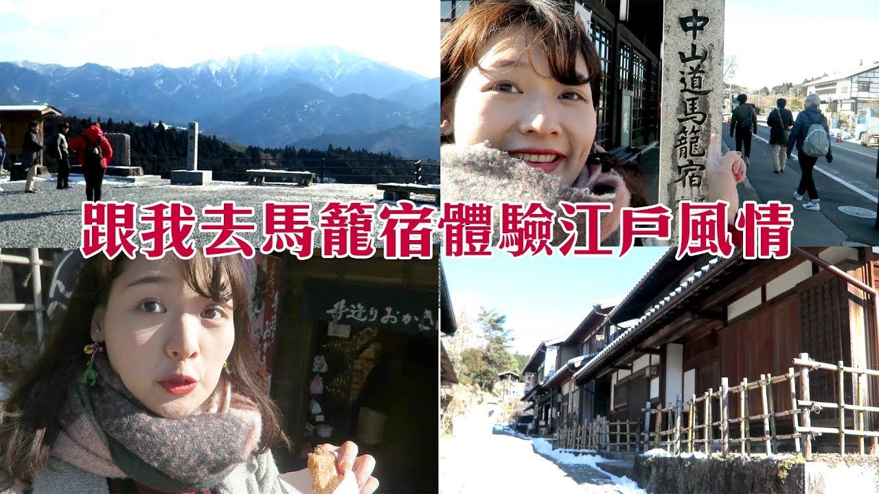 日本旅遊| 觀光客少少的私房景點:跟我去日本中部巴士之旅!馬籠的氛圍真的好令人放鬆~ | 講日文的臺灣 ...