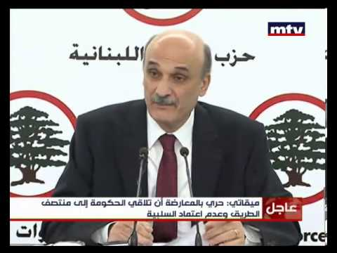 Press Conference - Samir Geagea 14/11/2012