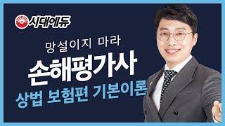 시대에듀_손해평가사 1차 상법 보험편 기본이론_01(한치영T)