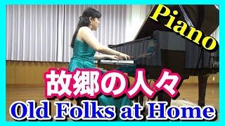 フォスター:故郷の人々(スワニー河)ピアノ ピアニスト 近藤由貴/Foster: Old Folks at Home (Swanee River) Piano, Yuki Kondo