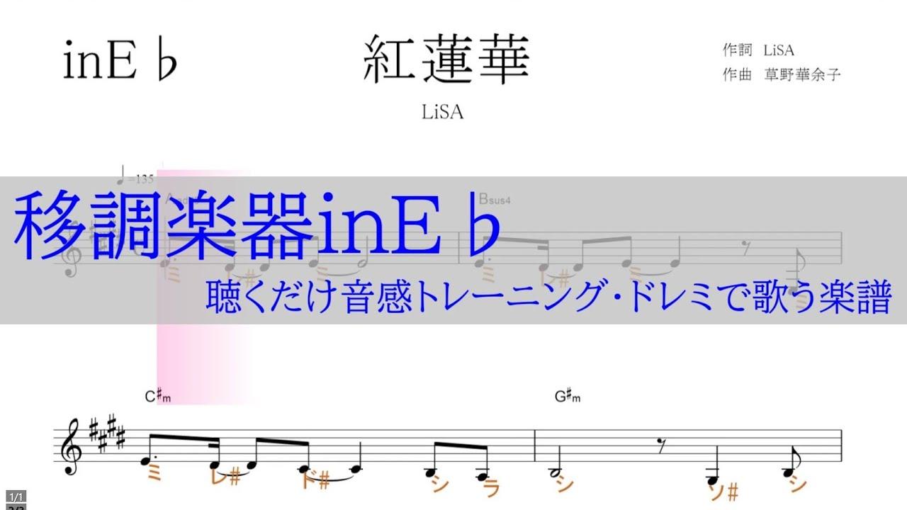紅蓮華( LiSA)「鬼滅の刃」OP ~ 移調楽器inE♭用→原曲Gの音が出る/ドレミで歌う楽譜【コード付き】