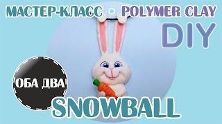 Снежок • Snowball • Тайная жизнь домашних животных • мастер-класс • polymer clay • DIY