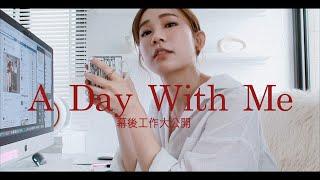 5月Vlog | 和我一起上班 | 服飾業幕後工作大公開 | A Day With Me