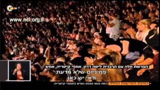 הרבנית ליסה דדון הפרשת חלה בקיסריה
