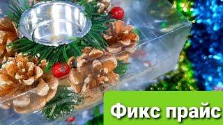 ФИКС ПРАЙС 1 ноября 2020 г