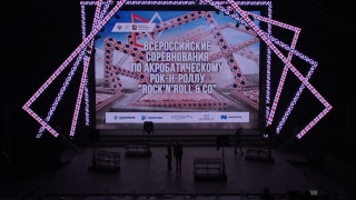 Всероссийские соревнования Rock`n`Roll & Co / 12 апреля 2018 / Москва / ДС Мегаспорт