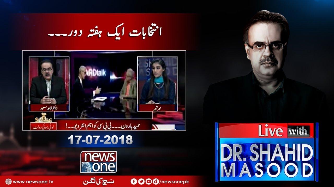 Live with Dr.Shahid Masood   17-July-2018   Hameed Haroon   Dawn Leaks   Shehbaz Sharif  