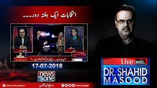 Live with Dr.Shahid Masood | 17-July-2018 | Hameed Haroon | Dawn Leaks | Shehbaz Sharif |