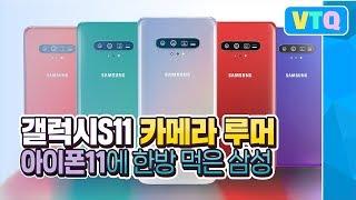 (ENG) 갤럭시S11 카메라 광학 5배줌 탑재?! 아이폰11에 놀란 삼성, 극약처방 내린 사연 | 천기누설 뷔티크