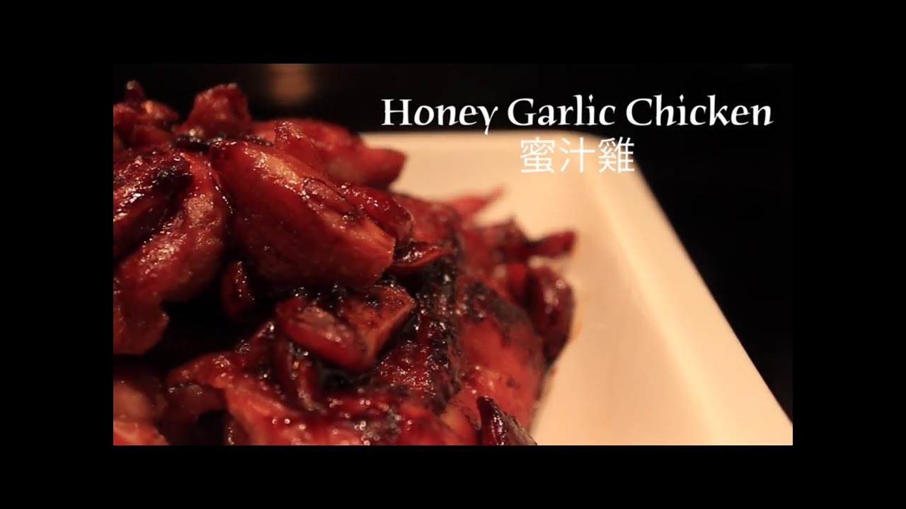 Hd easy chinese food honey garlic chicken youtube hd easy chinese food honey garlic chicken forumfinder Images
