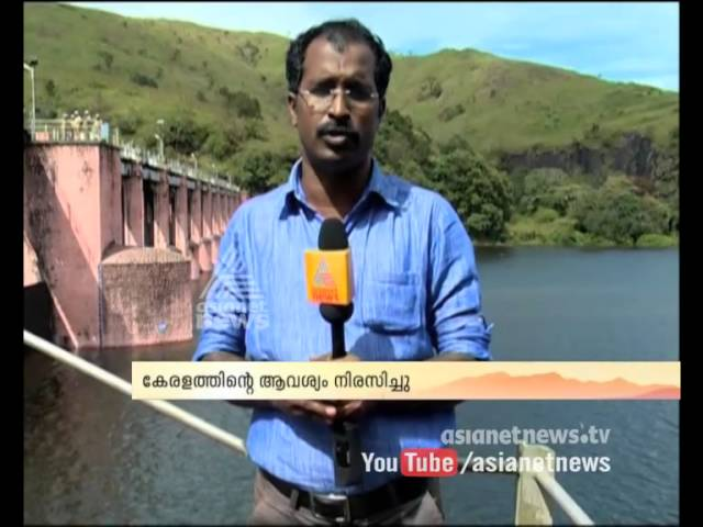 Kerala's request to open shutter of Mullaperiyar Dam has been declined