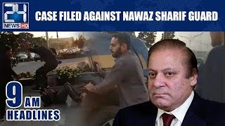 Nawaz Sharif Guard Arrest? News Headlines | 9:00 AM | 18 Dec 2018 | 24 News HD