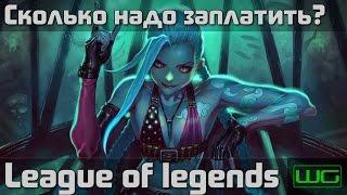 Донат в League of Legends - Сколько надо заплатить?