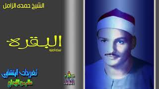 الشيخ حمدى الزامل سوره البقره بنسخه اصليه قمه الروعه والجمال اداء عبقرى من الشيخ