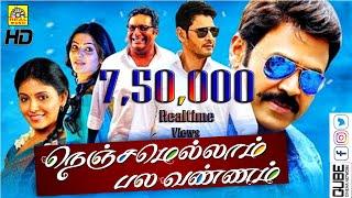 Nenjamellam Pala Vannam (2020) Official Tamil Full Movie | Mahesh Babu, Venkatesh, Samantha, Anjali,