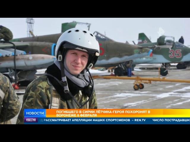 Погибшего в Сирии летчика-героя похоронят в Воронеже 8 февраля
