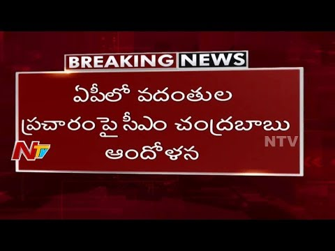 AP CM Chandrababu Reacts On Wrong Rumours Circulating On Social Media | NTV