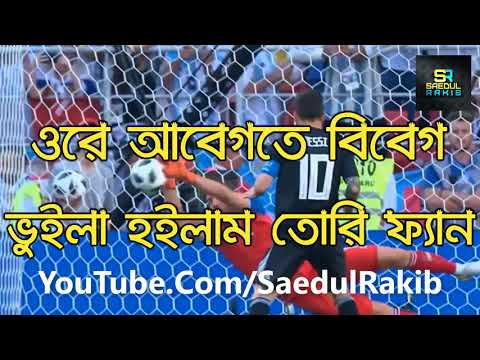 অপরাধী মেসিOporadhi MessiOporadhi Bangla Song Messi Version 2018Sihab Rahman