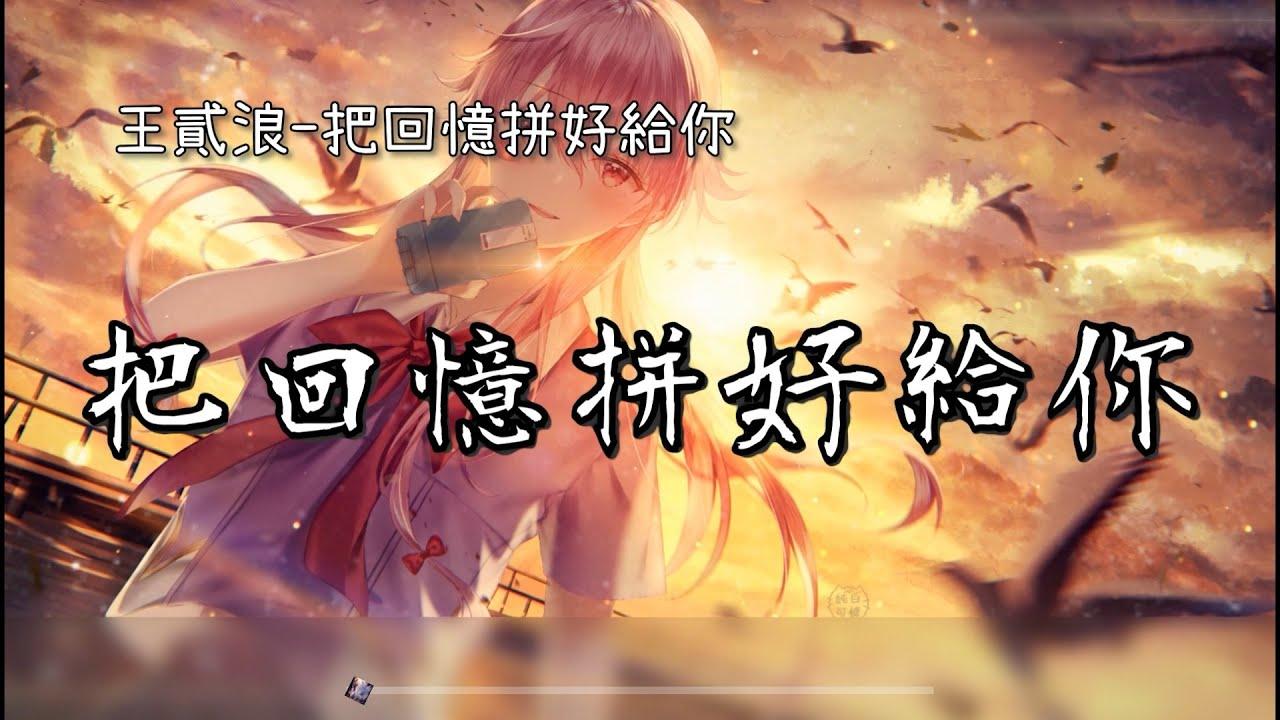 王貳浪 - 把回憶拼好給你 動態歌詞 1080p - YouTube