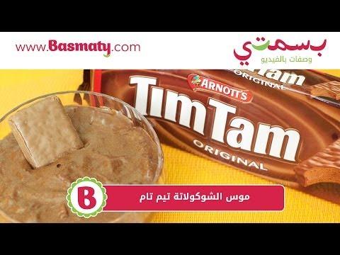 طريقة عمل موس الشوكولاتة تيم تام-Tim Tam Chocolate Mousse